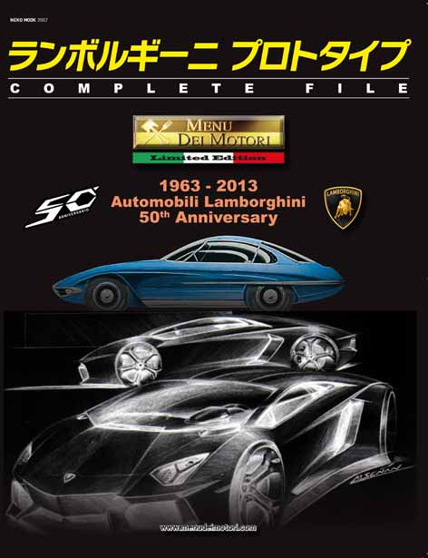 Photo of The last copies of the book dedicated to the 50th Lamborghini are still available